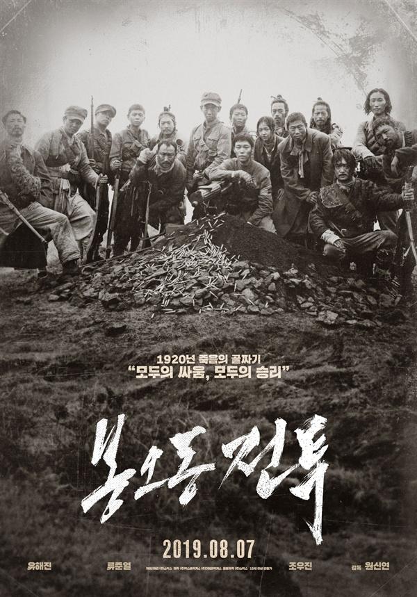 영화 <봉오동 전투> 포스터