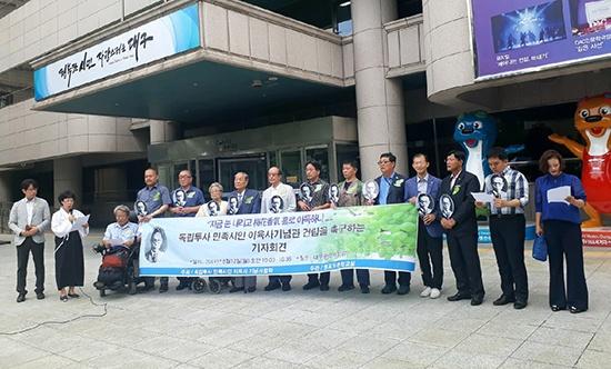 '독립투사 민족시인 이육사 기념관' 건립 촉구 기자회견이 8월 12일 10시 대구시청 앞에서 열렸다.
