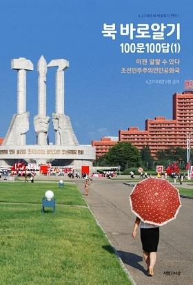 <북 바로알기 100문100답> 표지 .