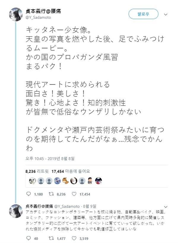 '평화의 소녀상'을 비난하는 일본인 만화가 사다모토 요시유키의 트위터 계정 갈무리.