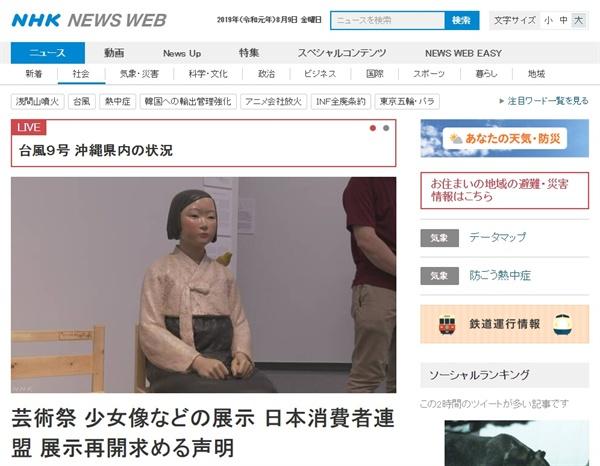 '평화의 소녀상' 전시 중단 사태를 보도하는 일본 NHK 뉴스 갈무리.