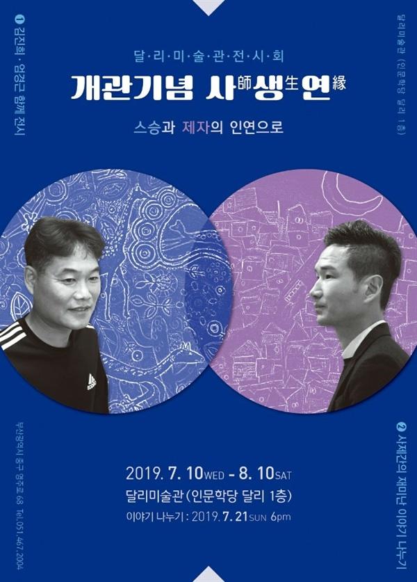 엄경근화가와 스승 김진희가 함께하는 전시회, 전시기간은 8월 18일까지 연장 전시되고 있다.