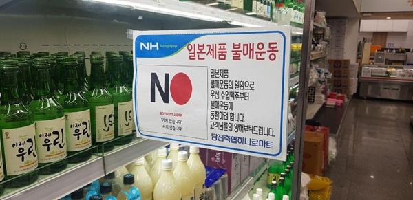당진축협 하나로 마트에 걸려 있는 보이콧 재팬  주류 코너에는 일본산 맥주 등이 진열되어 있지 않다.