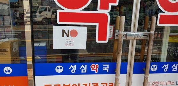 약국에 걸린 '보이콧 재팬' 당진 원도심의 성심약국은 지난 7월부터 일본제품 불매운동에 적극적으로 나서고 있다.