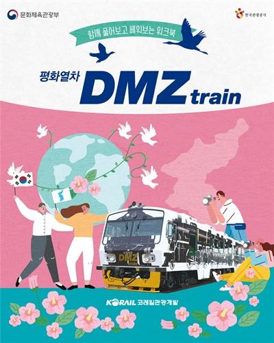 DMZ평화관광열차 워크북 표지