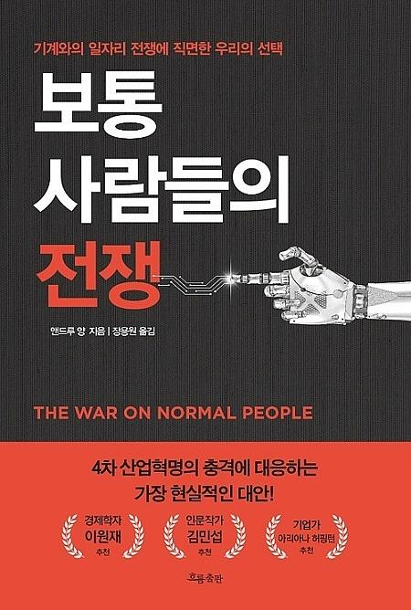 앤드류 양의 저서 '보통 사람들의 전쟁'은 지난 1월 국내에 번역 출간되어 기본소득, 타임뱅크 등 미 대선 후보로 나선 앤드류 양의 정치철학이 소개되어 있다.