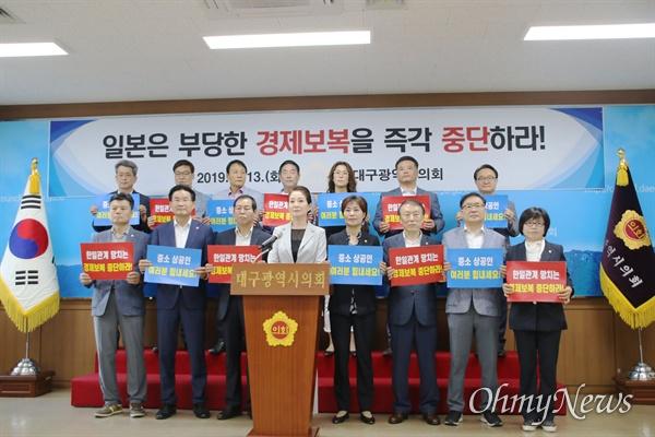 대구시의회는 13일 오전 시의회 간담회장에서 일본 아베 정부의 경제 도발행위에 대해 규탄하고 경제보복 철회를 촉구했다.
