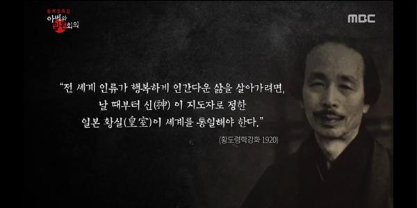 < MBC 스페셜 > '아베와 일본회의'편 중 한 장면