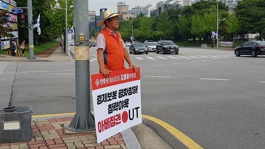피켓을 들고 있는 김영호 민중당 충남도당 위원장