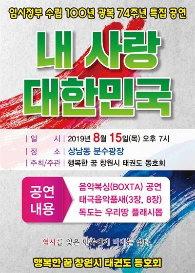 '행복한 꿈 창원시 태권도 동호회'.