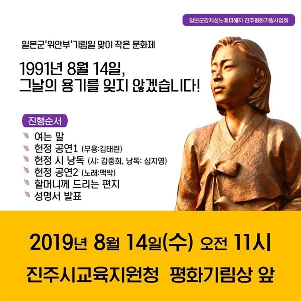 진주평화기림사업회.