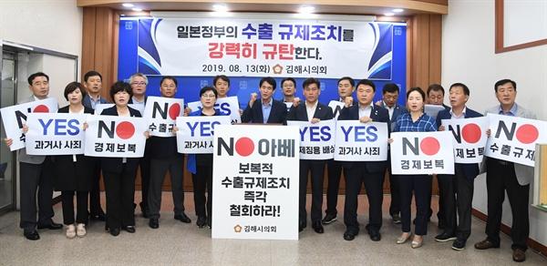 경남 김해시의회는 13일 김해시청 브리핑실에서 기자회견을 열어 일본의 수출규제와 관련해 아베 정권을 규탄하는 성명을 발표했다.