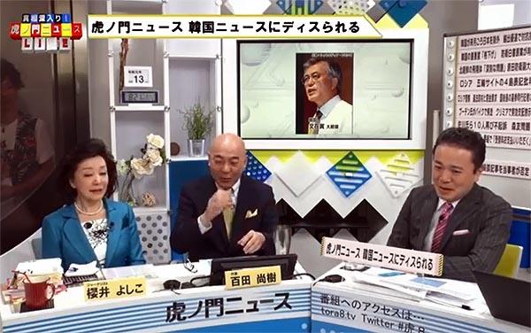 13일 오전 DHC테레비의 '도라노몬뉴스'에서 출연자 햐쿠타 나오키(가운데)가 맥주를 따라 마시는 흉내를 내며 한국의 일본제품 불매운동을 조롱하고 있다.