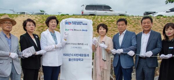 울산광역시교육청(노옥희 교육감)은 6월10일 구)울산초등학교 앞에서 3.1운동 100주년 기념사업의 일환인 울산교육 독립운동 100년의 빛 행사를 개최했다.