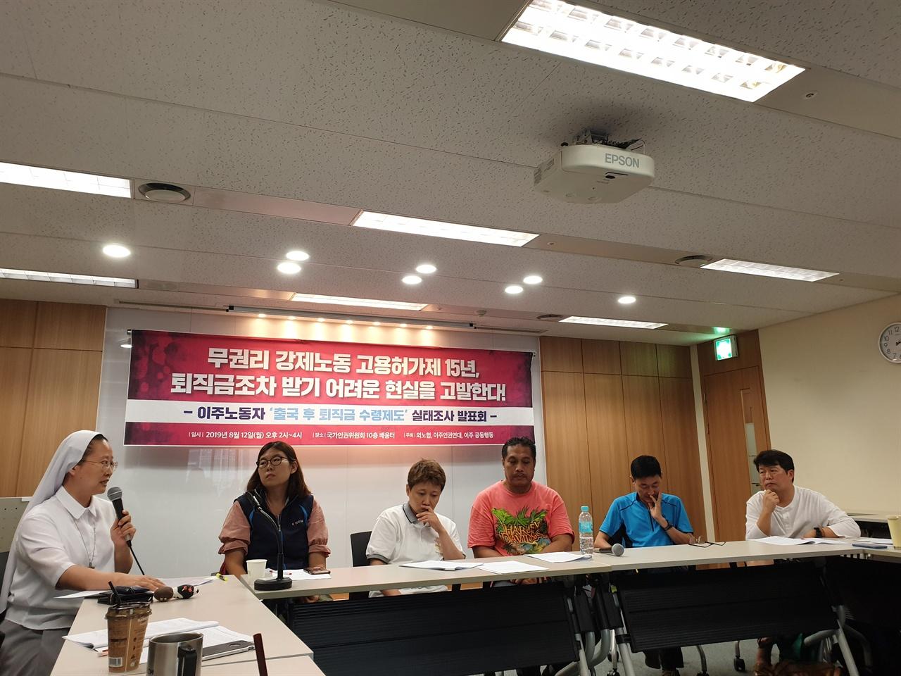 이주노동자 출국 후 퇴직금 수령제도 실태조사 발표회 순천이주민지원센터 솔리나 수녀가 사례 발표하고 있다.