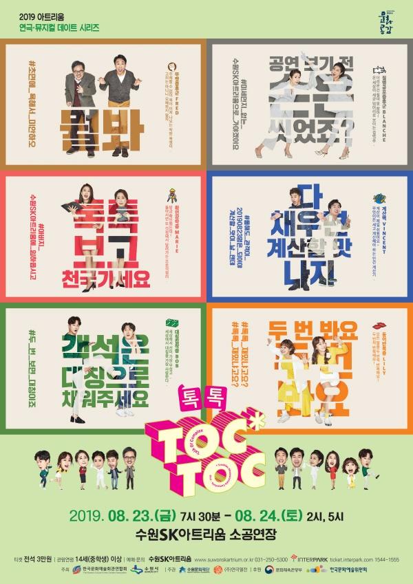 연극 <톡톡> 포스터