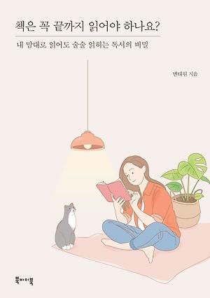 <책은 꼭 끝까지 읽어야 하나요?>, 변대원 지음, 북바이북(2019)