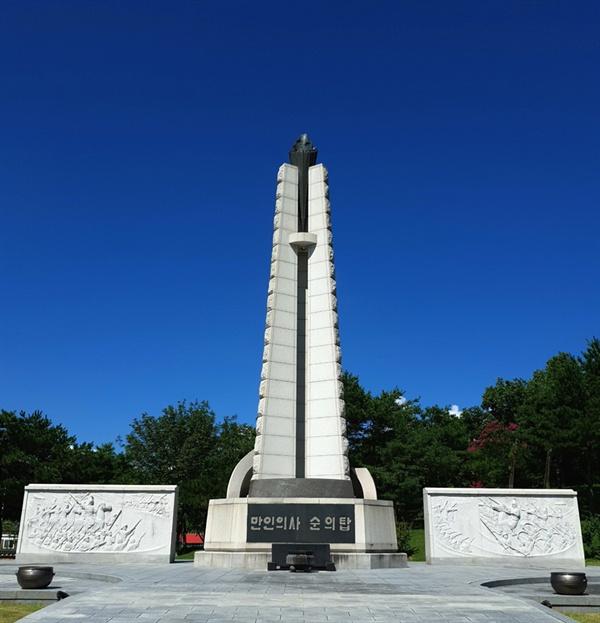 만인의사 순의탑 만인의총 사적지 내에 있으며, 2000년 12월 건립되었다. 민,관,군이 혼연일체가 되어 왜군과 맞서 싸우다가 순절한 고귀한 희생정신을 3개의 수직기둥과 상단부의 불꽃으로 형상화 하였다.