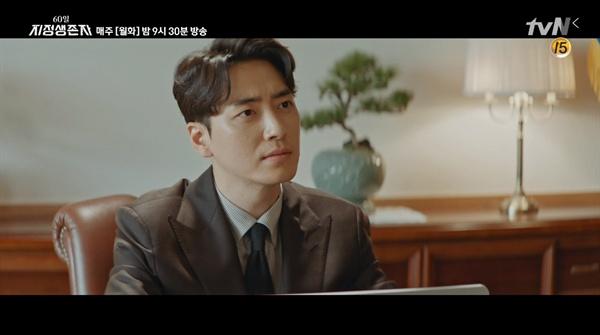 tvN < 60일, 지정생존자 >의 한 장면