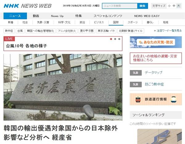 한국 정부의 수출절차 우대국(백색국가) 일본 제외와 관련한 일본 경제산업성의 입장을 보도하는 NHK 뉴스 갈무리.