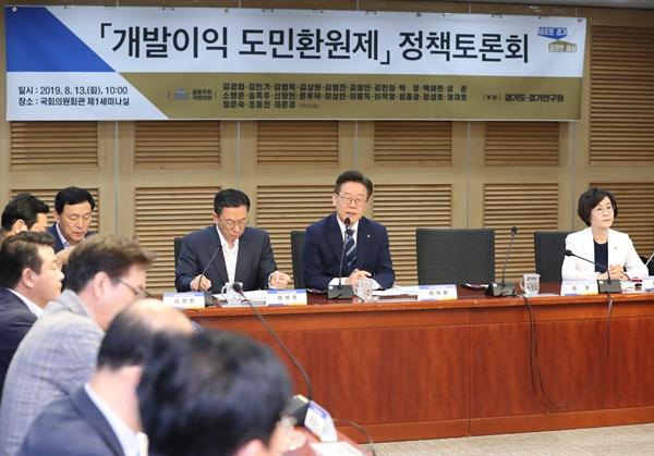 이재명 경기도지사가 13일 오전 국회의원회관 제1세미나실에서 열린 '개발이익 도민환원제 정책토론회'에서 개회사를 하고 있다.