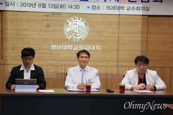 영남대의료원 김태년 의료원장(가운데)는 13일 오후 기자간담회를 열고 고공농성을 벌이고 있는 해고노동자 문제를 해결하기 위해 사회적합의를 위한 사적 조정을 통해 해결하겠다는 입장을 밝혔다.