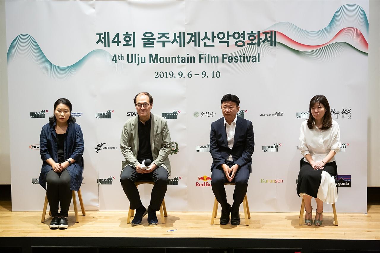 13일 오후 서울과 CGV 명동에서 열린 울주세계산악영화제 기자회견