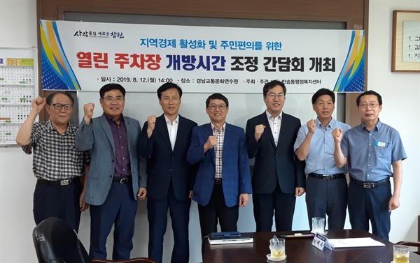 경남교통문화연수원 주차장 개방.