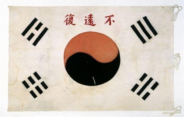 독립기념관에 보관 중인 '不遠復(불원복) 태극기'