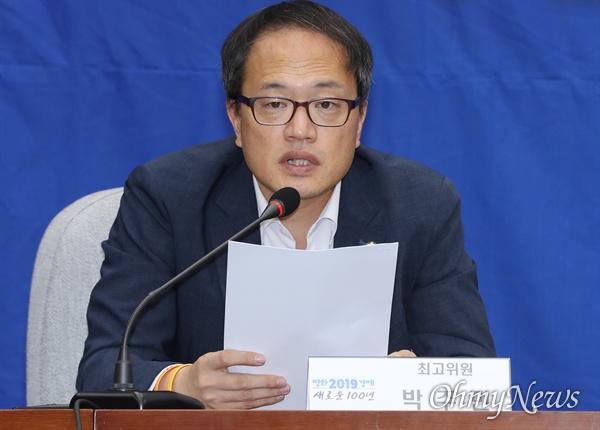 더불어민주당 박주민 최고위원이 14일 국회에서 열린 확대간부회의에서 모두발언을 하고 있다.
