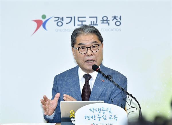 이재정 경기도교육감 기자회견
