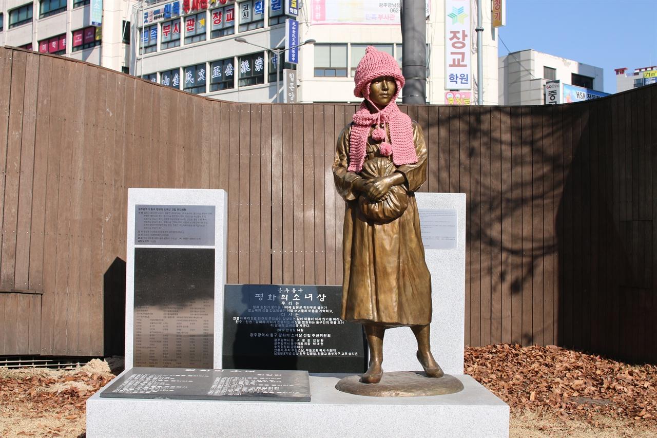 광주 동구 평화의 소녀상