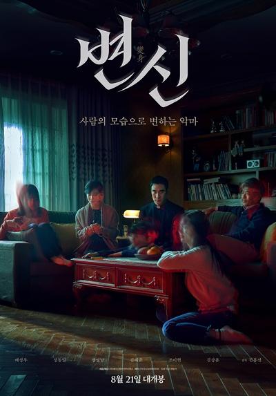 영화 <변신> 포스터
