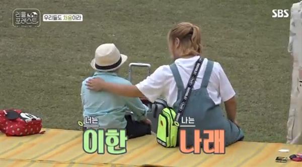 SBS 새 월화예능 <리틀 포레스트>의 한 장면