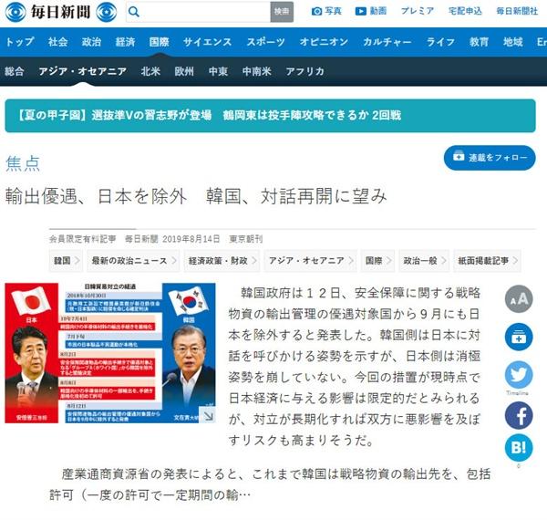 14일 일본 '마이니치신문'이 보도한 '수출우대 일본 제외, 한국 대화 재개 희망' 기사.