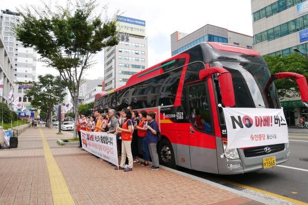 민중당 울산시당이 일본의 경제침략에 맞서기 위해 준비한 'NO아베 버스'가 울산전역을 돌며 정당연설회를 하기 앞서 오전 10시 울산시청 앞에서 기자회견을 열고 있다