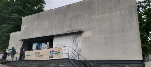윤동주 문학관 서울 종로구에 위치한 윤동주 문학관이다. 폐 수도가압장을 개조해서 만들었다.