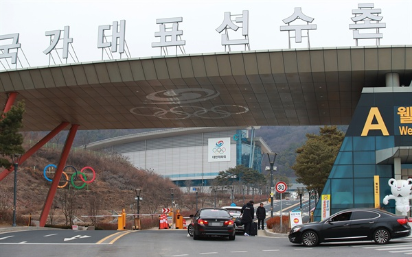 충북 진천 국가대표선수촌 입구