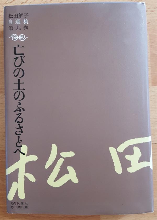 시 '8월의 염천에'가 실린 <마쓰다 도키코 자선집> 제9권.