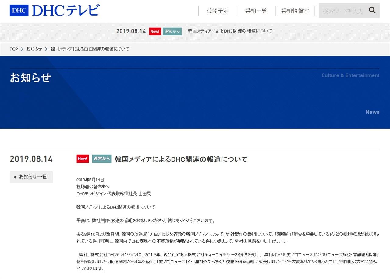 일본 화장품 기업 디에이치씨(DHC)의 자회사 DHC TV의 '혐한 논란' 관련 입장문 갈무리.