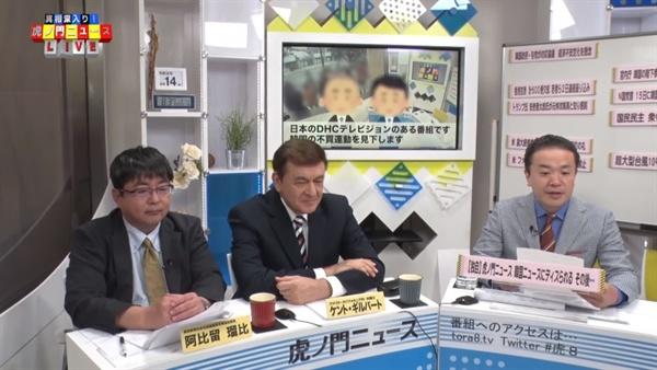 일본 DHC TV의 14일자 '도라노몬 뉴스' 갈무리.