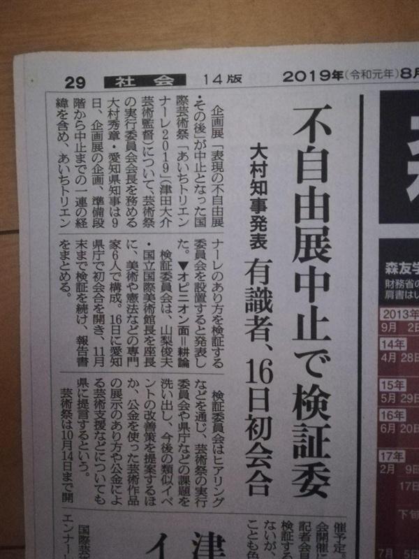 아이치현의 '부자유전 중지를 위한 검증위' 설치를 알리는 '아사히신문' 기사.