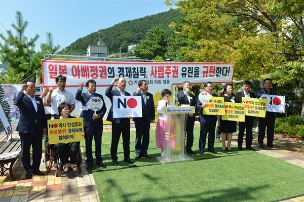 14일 오전 거제 평화의소녀상 앞에서 열린 '제4회 일본군 위안부 피해자 기림일 행사'.
