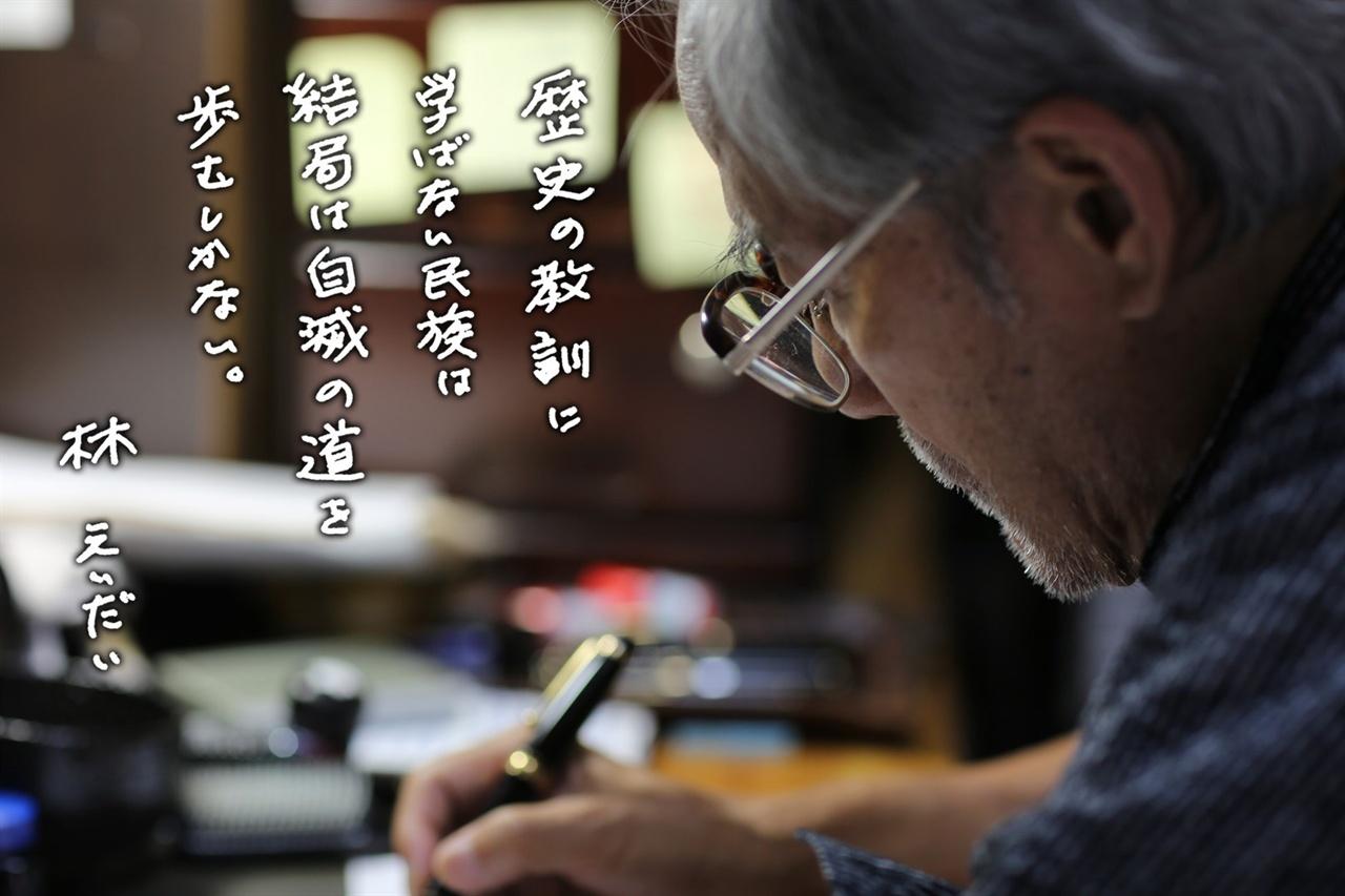 하야시 에이다이씨(출처: 영화 홈페이지)