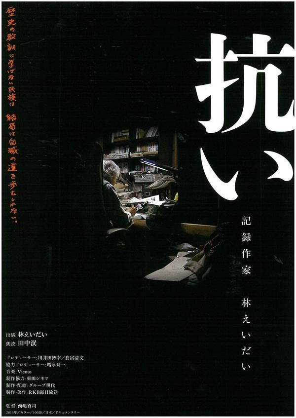 일본판 영화 포스터(출처: 영화홈페이지)