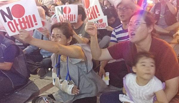 아이의 손을 잡고 참여한 한 시민이 'NO 아베!'를 외치고 있다.