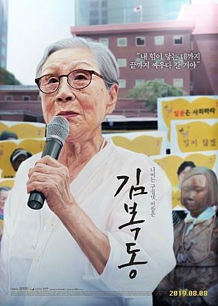 영화 <김복동>(2019) 포스터