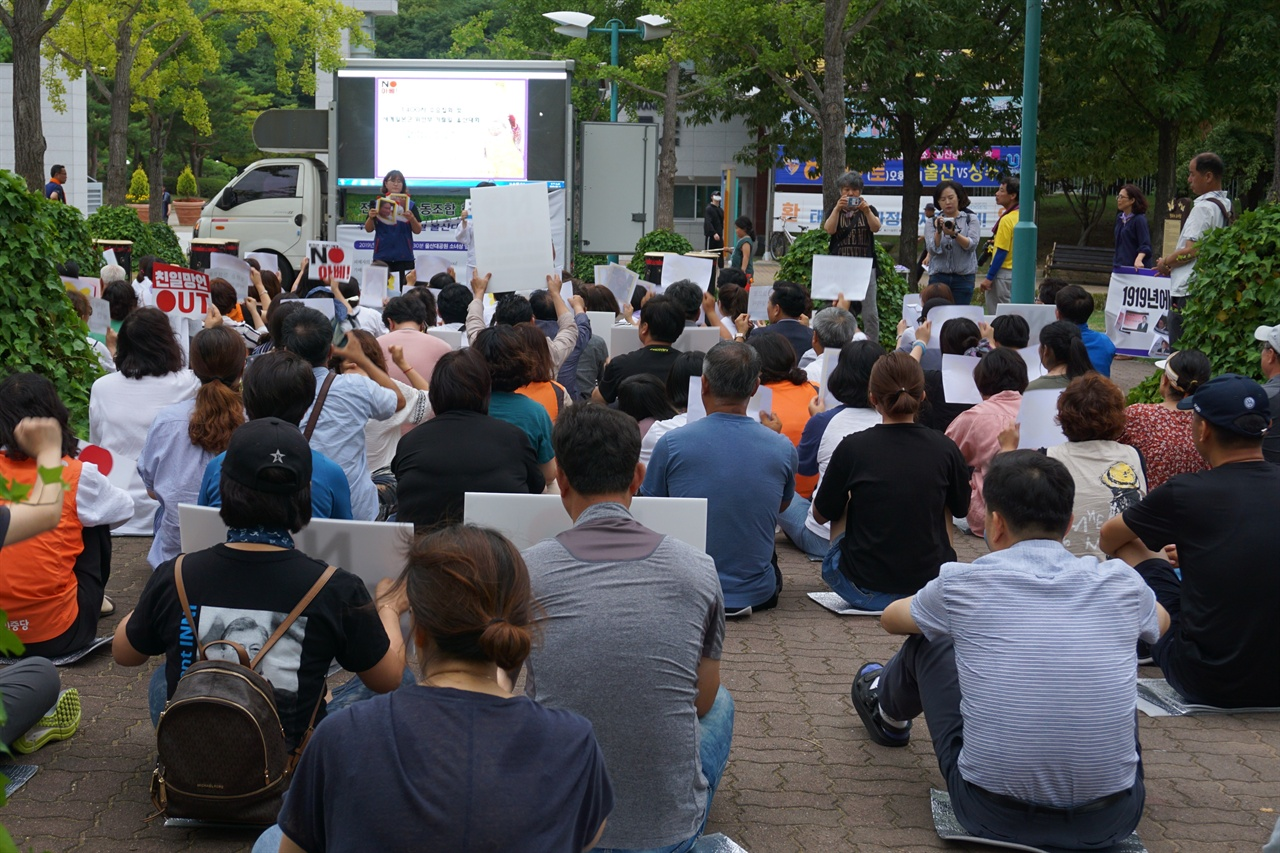 일본군 위안부 기림일 집회 현장사진 2019년 8월 14일 울산시민들이 모여서 피켓을 들며 구호를 외치는 장면