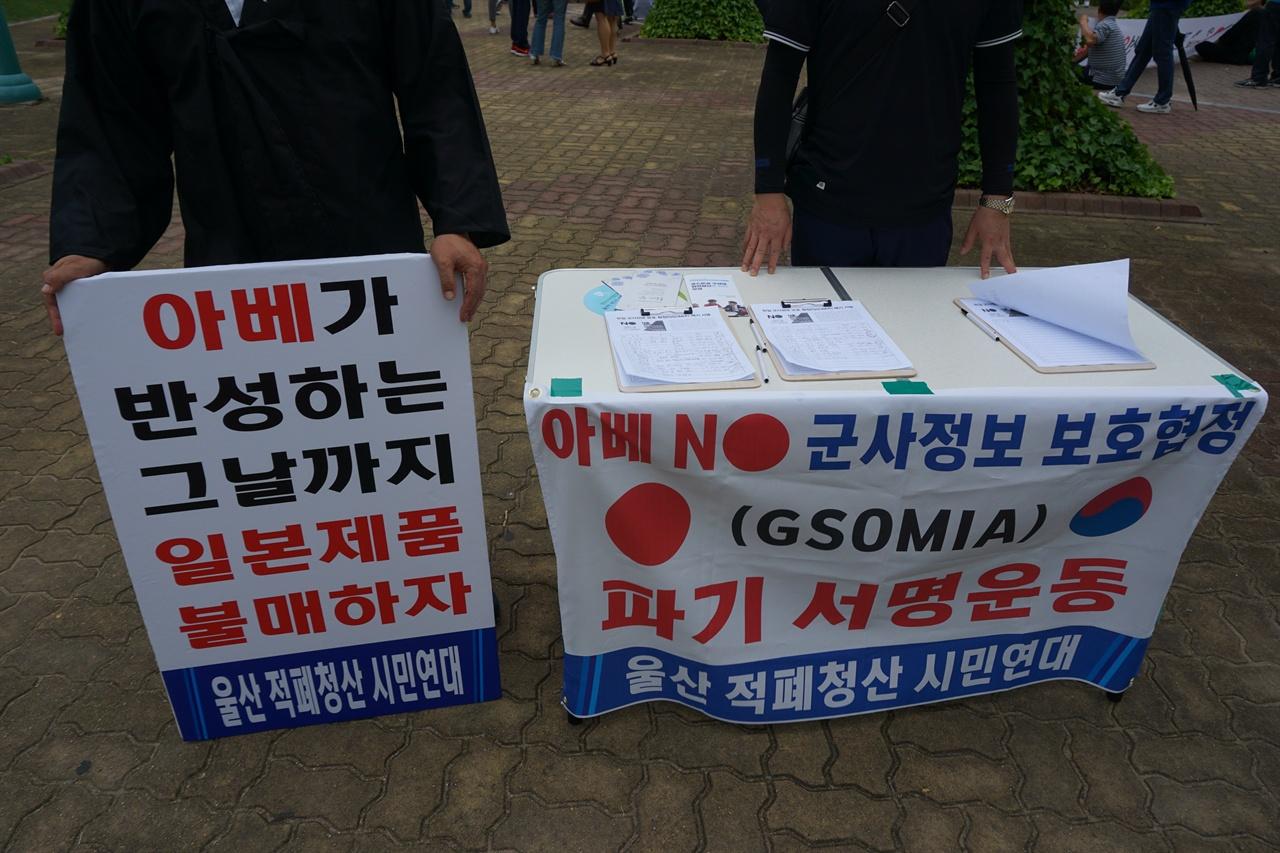 지소미아 파기 서명운동 `울산 적폐청산 시민연대'에서 이 날 현장주변에서 한일군사정보보호협정(GSOMIA)파기 서명운동을 하였다.