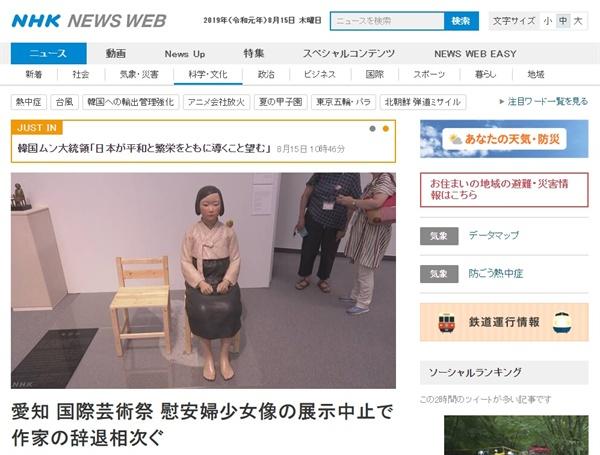 일본 아이치 트리엔날레 참가 작가들의 평화의 소녀상 전시 중단 항의를 보도하는 NHK 뉴스 갈무리.
